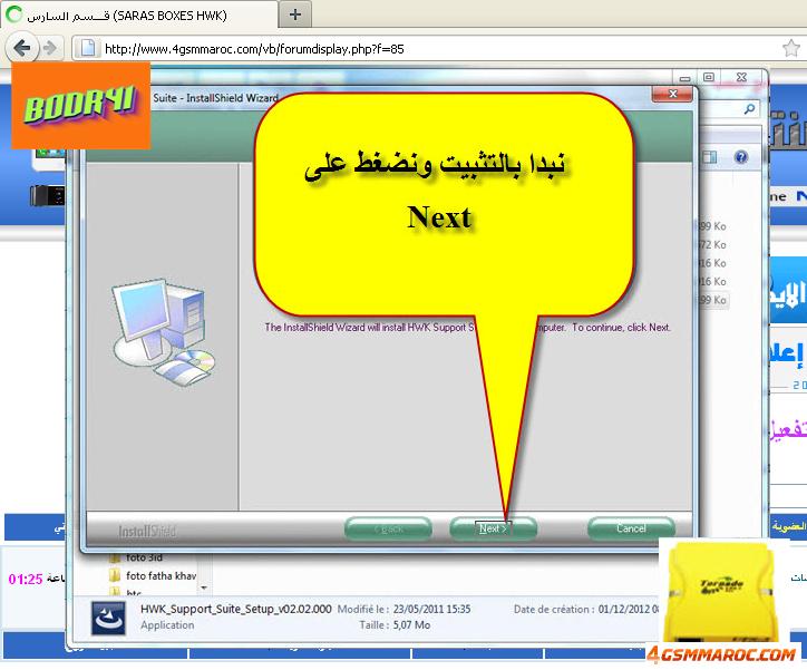 طريقة تنصيب بوكس التورنادو ويندوز7 13612953982.png