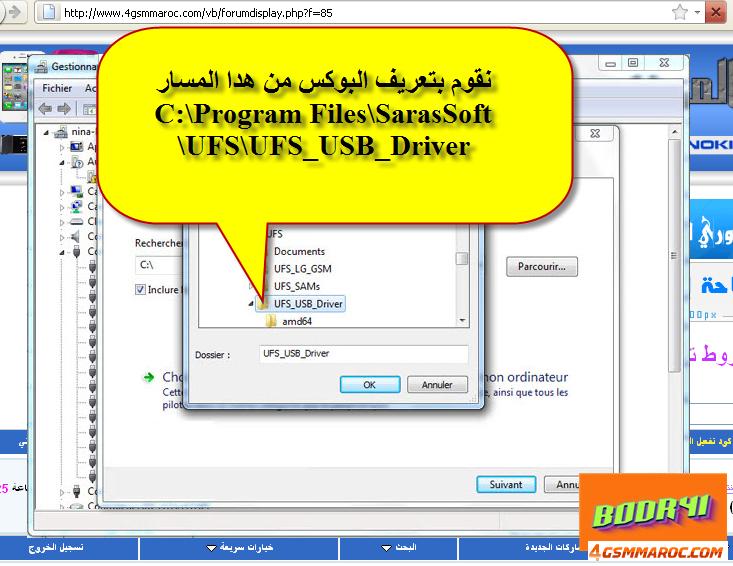 طريقة تنصيب بوكس التورنادو ويندوز7 13612955781.png