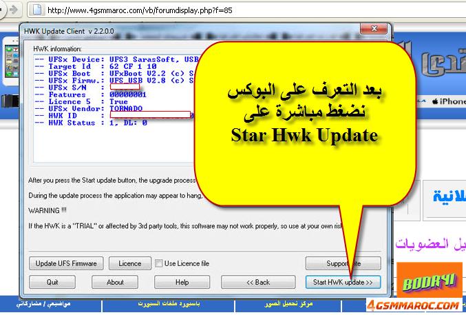 طريقة تنصيب بوكس التورنادو ويندوز7 13612955793.png