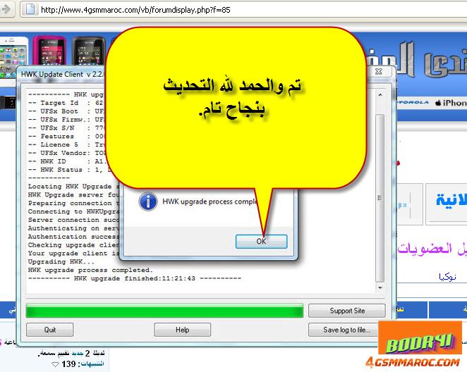 طريقة تنصيب بوكس التورنادو ويندوز7 13612957711.png