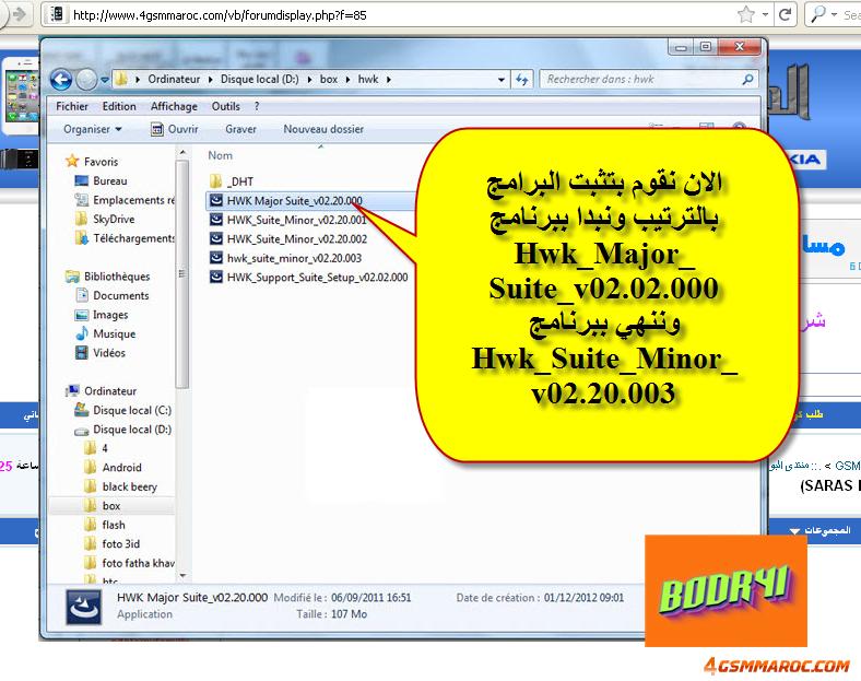 طريقة تنصيب بوكس التورنادو ويندوز7 13612957712.png