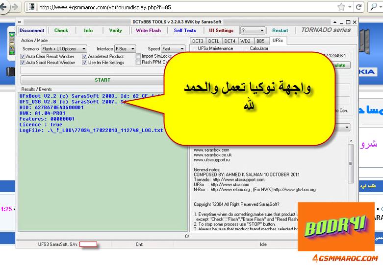 طريقة تنصيب بوكس التورنادو ويندوز7 13612959312.png